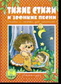 Тихие стихи и звонкие песни: Стихи и песни для малышей 1-4 года