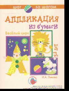 Аппликация из бумаги: Веселый цирк: 5-8 лет