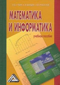 Математика и информатика: Учеб. пособие