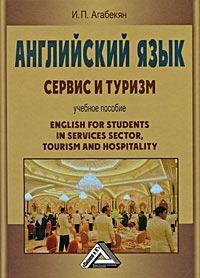 Английский язык: Сервис и туризм: Учеб. пособие для бакалавров