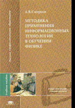 Методика применения информационных технологий в обучении физике:Учеб. пособ