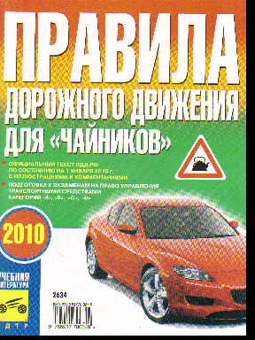 """Правила дорожного движения для """"чайников"""": По сост. на 1 января 2010 г."""