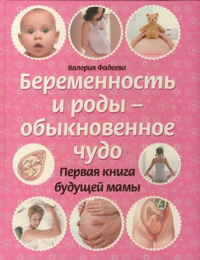 Беременность и роды - обыкновенное чудо. Первая книга будущей мамы