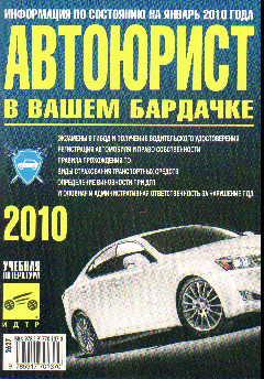 Автоюрист в вашем бардачке: Информация по сост. на январь 2010 г.