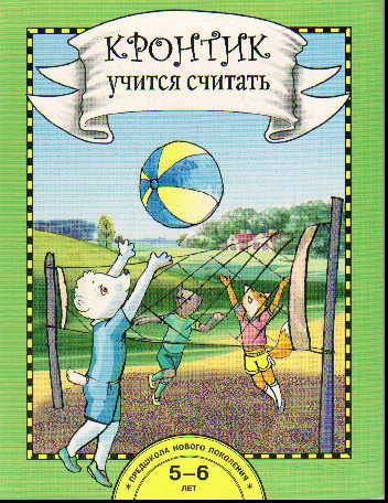 Кронтик учится считать. Книга для работы взрослых с детьми: Учеб. пособие