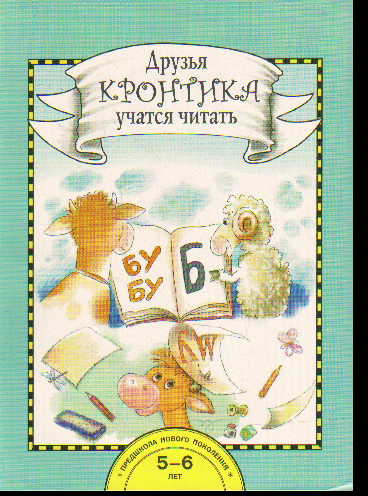 Друзья Кронтика учатся читать: Книга для работы взрослых с детьми /+763898/