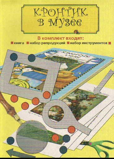 Кронтик в музее. Как там - внутри картин?: Книга + комплект репродукций