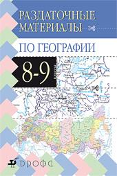 География. 8-9 класс: Раздаточные материалы