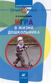 Игра в жизни дошкольника: Учебно-методическое пособие