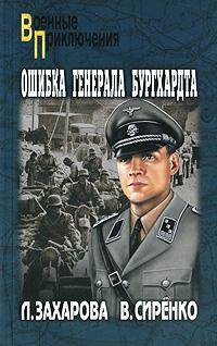 Ошибка генерала Бургхардта: Роман