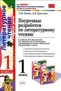 Литература. 1 класс: Поурочные разработки к учеб. Климановой Л.Ф.