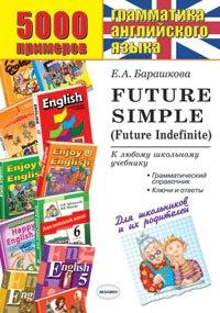5000 примеров по английскому языку: Future Simple (Future Indefinite)