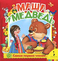 РАСПРОДАЖА Маша и медведь