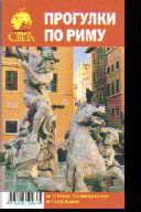 Прогулки по Риму: 40 улиц вечного города: Историко-топонимическое исследова