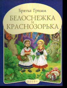 Белоснежка и Краснозорька