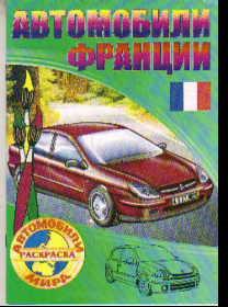 Раскраска Автомобили Франции