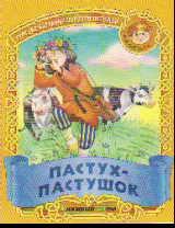 Пастух-пастушок: Русские народные песенки-потешки
