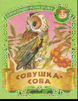 Совушка-сова: Русские народные песенки-потешки
