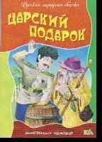 Царский подарок: Русская народная сказка