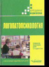 Логопатопсихология: Учеб. пособие для студ