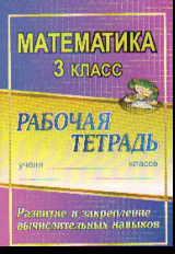 Математика. 3 класс: Развитие и закрепление вычислительных навыков: Раб. тетр