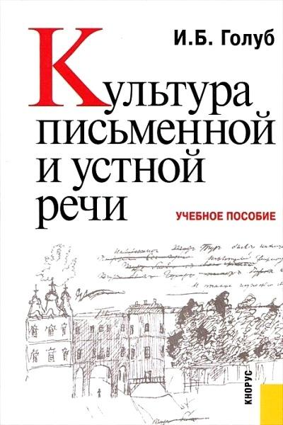 Культура письменной и устной речи: Учеб. пособие