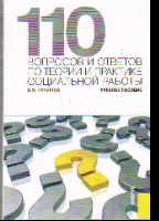 110 вопросов и ответов по теории и практике социальной работы: Учеб. пособ.