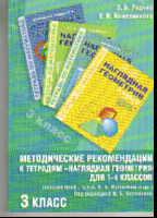 "Методические рекомендации к работе с Тетрадями ""Наглядная геометрия"" 3 кл."