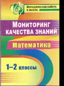 Математика. 1-2 класс: Мониторинг качества знаний в начальной школе