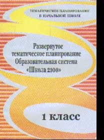 """Развернутое тематическое планирование. 1 класс: Образов.система """"Школа 2100"""""""