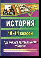 История. 10-11 класс: Проектная деятельность учащихся ФГОС