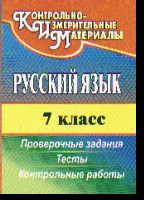 Русский язык. 7 класс: Тесты, проверочные задания, контрольные рбаоты