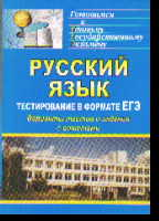 Русский язык: Тестирование в формате ЕГЭ: Варианты тестов и заданий с ответ