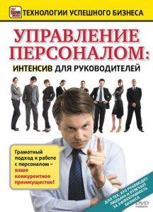 DVD Управление персоналом: Интенсив для руководителей