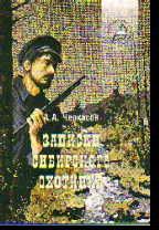 Записки сибирского охотника