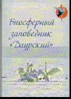 """Биосферный заповедник """"Даурский"""""""