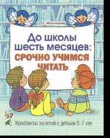До школы шесть месяцев: срочно учимся читать: Конспекты занятий с дет. 5-7л