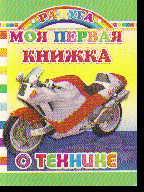 Моя первая книжка о технике