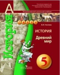История. Древний мир. 5 кл.: Учебник ФГОС /+841548/