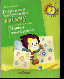 Готовимся к обучению письму. Пишем левой рукой: пособие для детей 6-7 лет