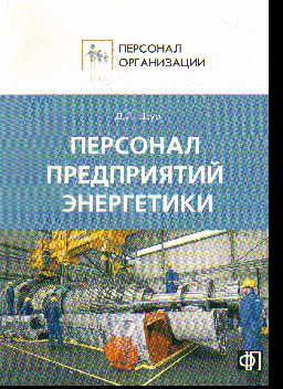 Персонал предприятий энергетики: Сборник должностных и производ. инструкций