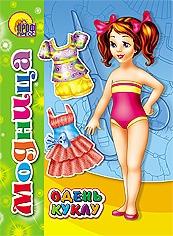 Бумажная кукла Модница