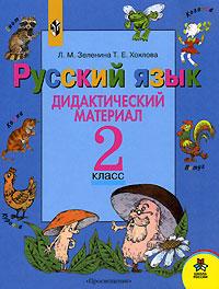 Русский язык. 2 класс: Дидактический материал