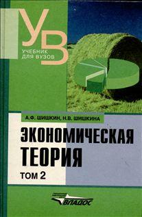 Экономическая теория. Учебник для вузов. В 2-х т. Т.2