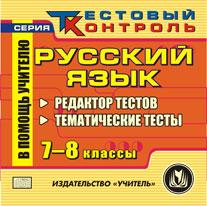 CD Русский язык. 7-8 класс: Редактор тестов. Тематические тесты