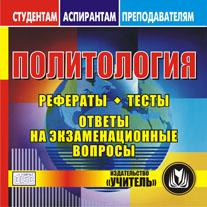 CD Политология. Рефераты. Тесты. Ответы на экзаменационные вопросы