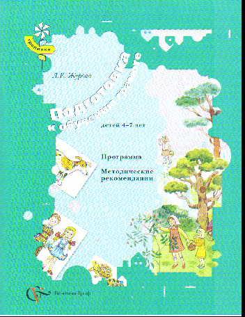 Подготовка к обучению грамоте детей 4-7 лет: Программа, метод. рекомендации