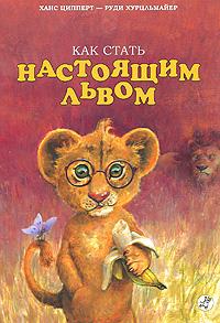 Как стать настоящим львом