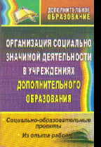 Организация социально значимой деятельности в учреждениях дополнительного