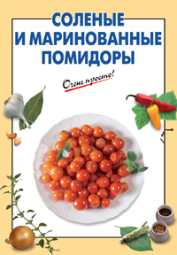 Соленые и маринованные помидоры